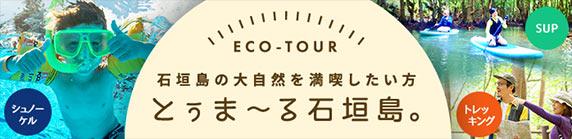 ECO-TOUR 石垣島の大自然を満喫したい方 とぅま〜る石垣島。