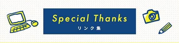 Special Thanks リンク集