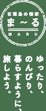 石垣島の棲家ま~る ゆったり、のんびり、暮らすように、旅しよう。